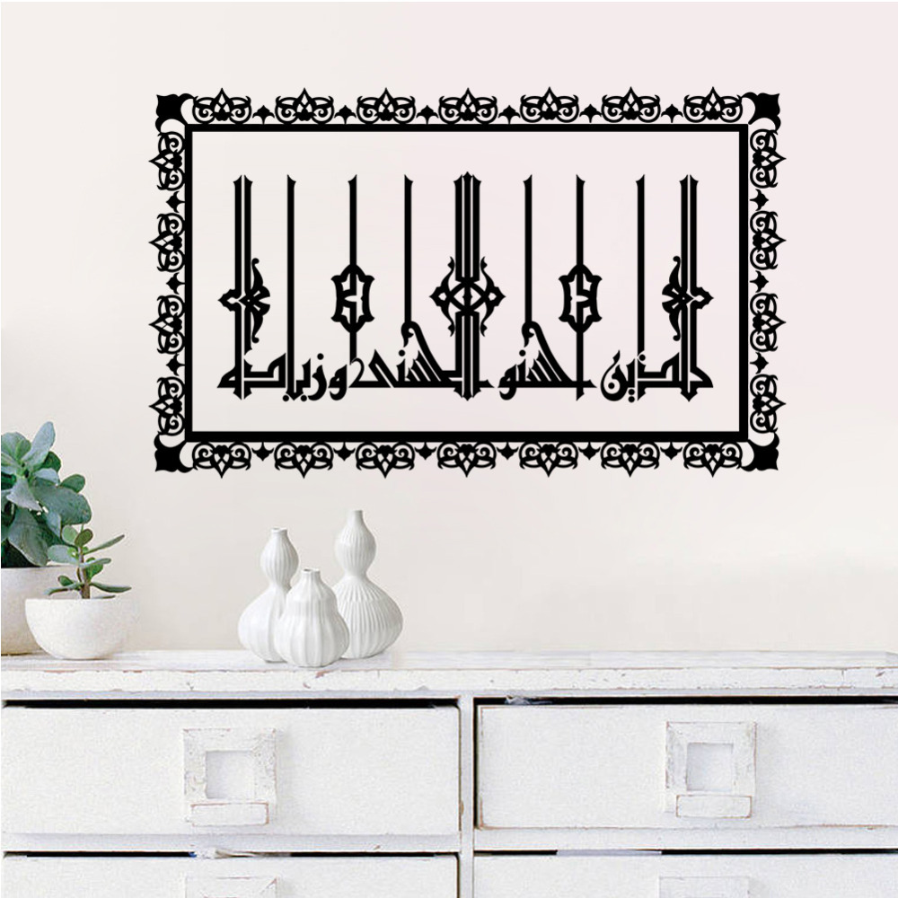 Amazon Hot Islamic Wall Art Islamic Calligraphy Allah Wall Stickers 5600 Muslim Islam Home