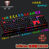 Good Sale Motospeed Inflictor CK104 Mechanical Keyboard Switches Backlit RGB Aug 12