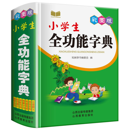 Primary School Full-featured Dictionary Chinese Characters For Learning Pin Yin And Making Sentence Language Tool Books