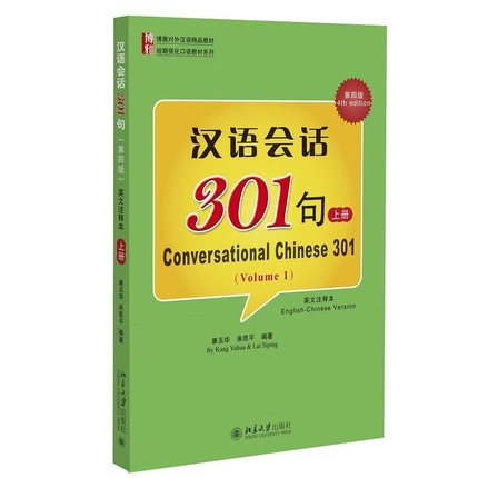 Chinese Conversational 301 sentences for English learning hanyu textbook (Chinese - English Edition) mastering english prepositions