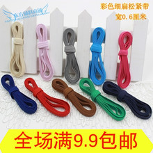 2018 Free Shipping Materials Imported High Quality Color 6 Mm Elastic Clothes Pants Fine Flat Thread Bungee Cord And Durable
