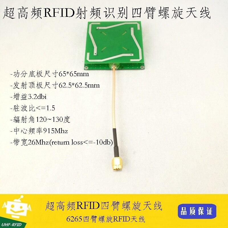 RFID UHF RFID UHF-RFID Four Arm Spiral Rodgers Plate 3dBi Gain RFID Antenna