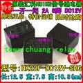 (10PCS) new original HK23F-DC12V-SHG 2A 30VDC signal relays