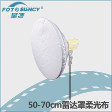 CD50     Photograph Studio Equipment 50 to  70cm  Radome Softbox cowl spherical cowl