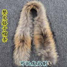 Raccoon cap down jacket hat accessories accessories fur accessories fur lace DIY jewelry top