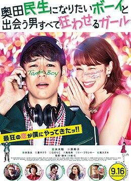 《想成为奥田民生的男孩和让男人痴狂的女孩》2017年日本喜剧,爱情电影在线观看