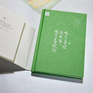 Image 2 - I dont like นี้ world. I just like you/จีนยอดนิยมนวนิยายหนังสือนิยาย