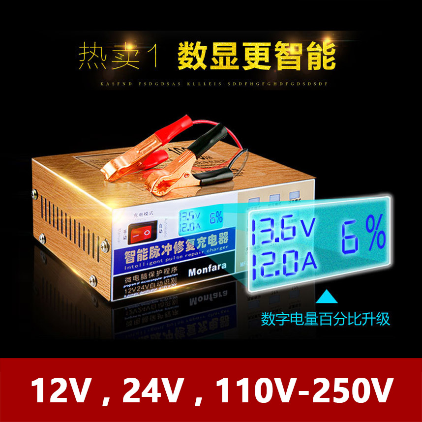 12V 12A 24V 10A Full Automatic Car Motorcycle Battery Charger Intelligent Pulse Repair Type LCD Voltage Current Capacity Display