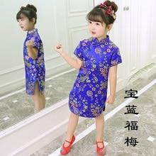 Girls Cheongsam Dress Blue Plum Qipao for Young