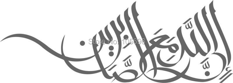 45*125cm custom made Home sticker Islamic design Wall decor Decal Art Vinyl Muslim word SE49