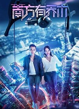 《南方有乔木》2018年中国大陆剧情,爱情电视剧在线观看