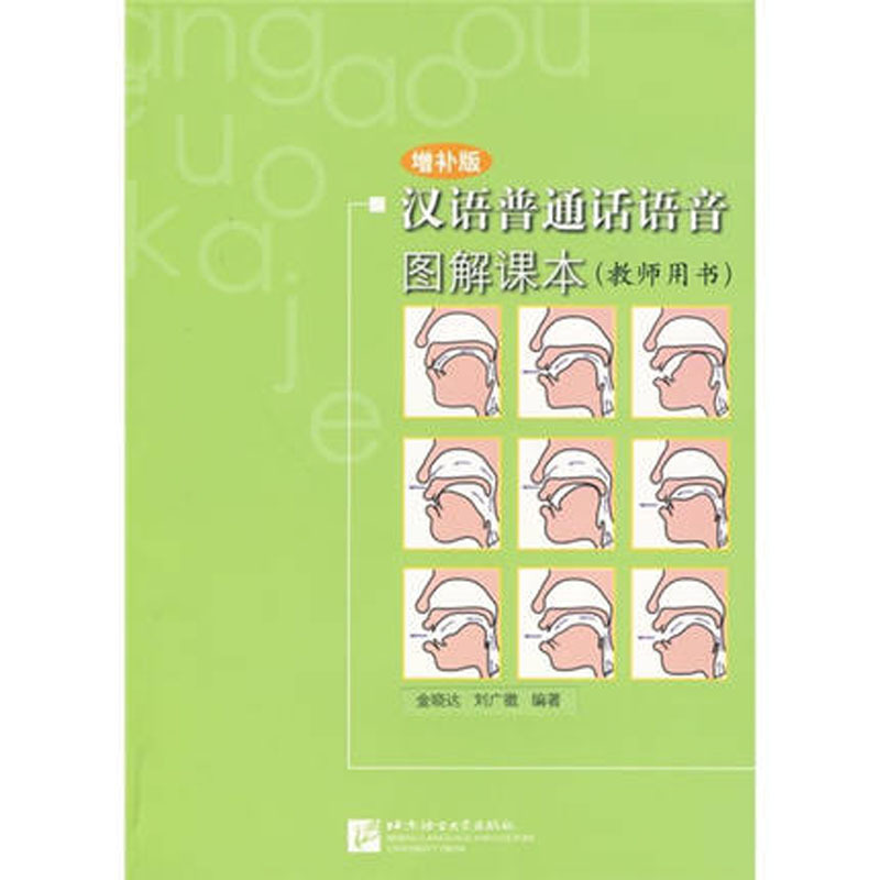 The Phonetic Graphic Textbook Of Mandarin Chinese (teacher's Book)