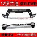High quality plastic ABS Chrome Front+Rear bumper cover trim for 2012 Toyota Highlander