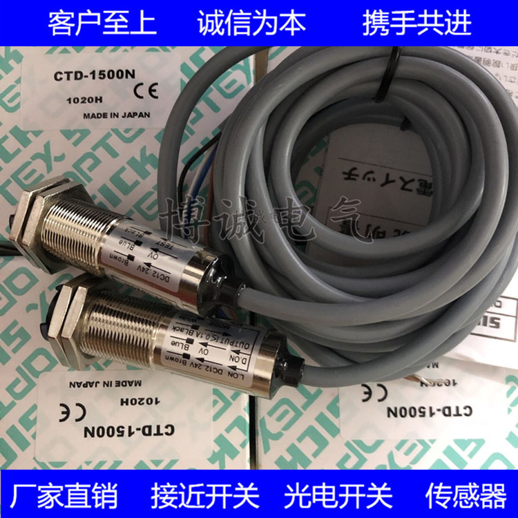 Spot Cylindrical Photoelectric Switch CTD-1500N CTD-1500P Quality Guarantee For One Year