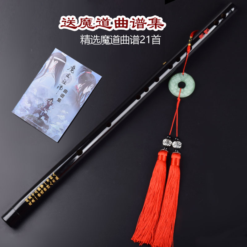 Wei Wuxian Mo Dao Zu Shi Cosplay Accessory Grandmaster of Demonic Cultivation Cosplay Prop Flute 49 cm length marking tools