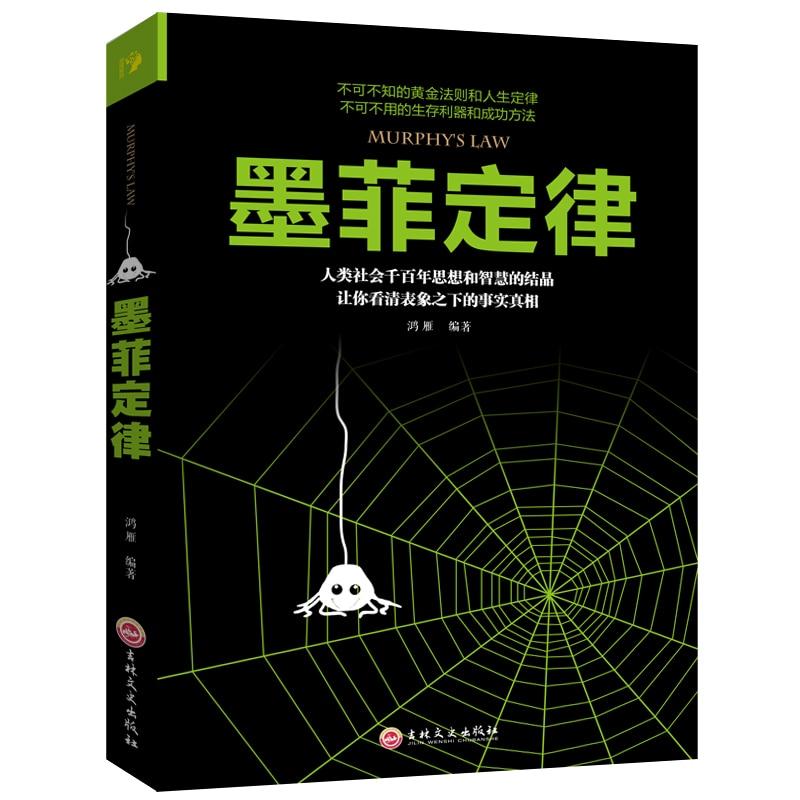 New Hot Murphy's Law Interpersonal Communication Psychology Book