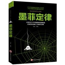 New Hot Murphys Law Interpersonal communication psychology book