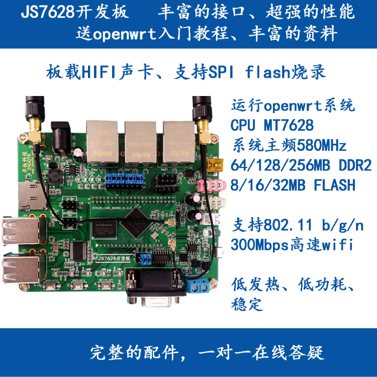 Openwrt development board /MT7628 module / serial transmission /wifi camera / super MT7620a/7688 an incremental graft parsing based program development environment