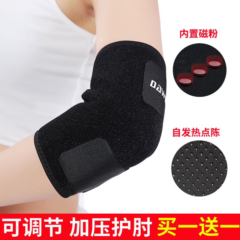 1 Pcs Tourmaline Self Heating Elbow Joint Sprain Warm Armguards Movement Therapy And Wrist Brace Air Spring Free Shipping