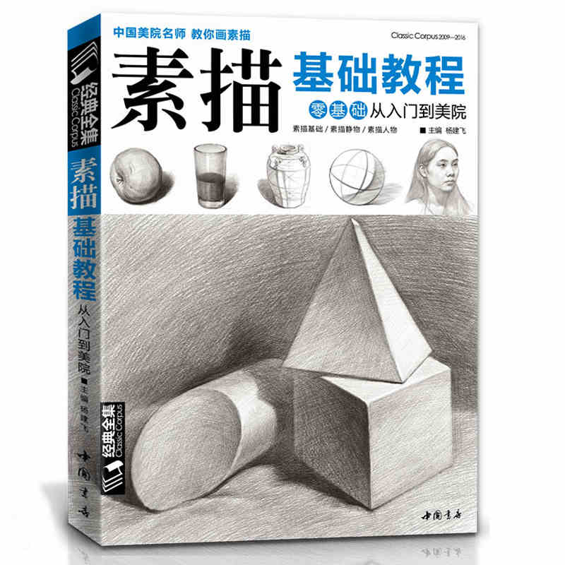 New Hot Sale Zero-based Self-study Introductory Tutorials Drawing Pencil Sketch Books For Adults