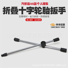 Long folding car cross wrench tire wrench cross effort laborious tire wrench cross sleeve tool(China)