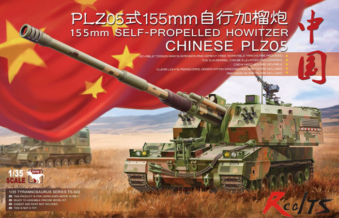 RealTS MENG TS-022 / 1/35 Scale / Chinese PLZ05 155mm SELF-PROPELLED HOWITZER цена