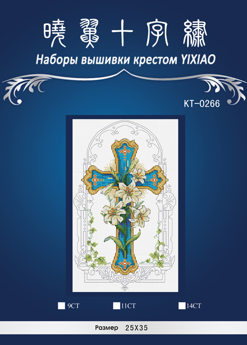 KT-0266 Lily on cross   Counted Cross Stitch 14CT Cross-Stitch Kit Handmade Embroidery Needlework