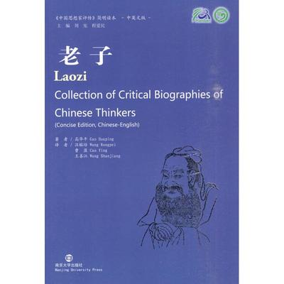 Laozi Collection Of Critical Biographies Of Chinese Thinkers Learn As Long As You Live Knowledge Is Priceless And No Border-188