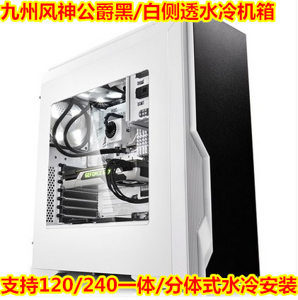 Nine Duke new desktop computer diy host transparent large chassis side through atx cooling silent chassis