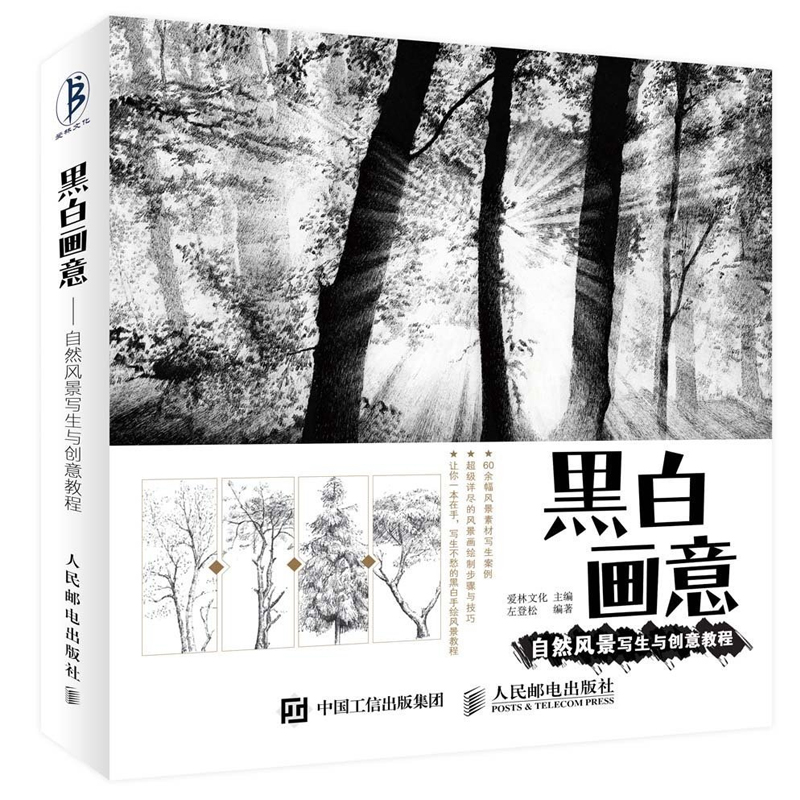 Natural Landscape Painting And Creative Tutorial Book White Black Sketch Drawing Book Chinese Pencil Art Book For Adult