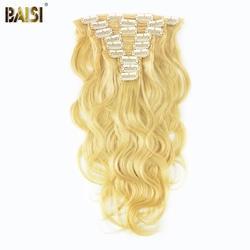 Байси бразильский Реми волос Клипсы широкие для наращивания волос Пряди человеческих волос для наращивания Средства ухода за кожей волна