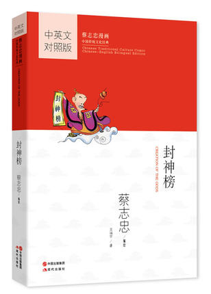 the Legend of Deification about Weird Story Language Chinese-English Keep on Lifelong learning as long as you live-111