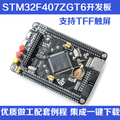 STM32 STM32F407ZGT6 minimum system board core board development board arm board
