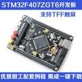 STM32F407ZGT6 STM32 placa de sistema mínimo placa de núcleo placa de desenvolvimento placa braço