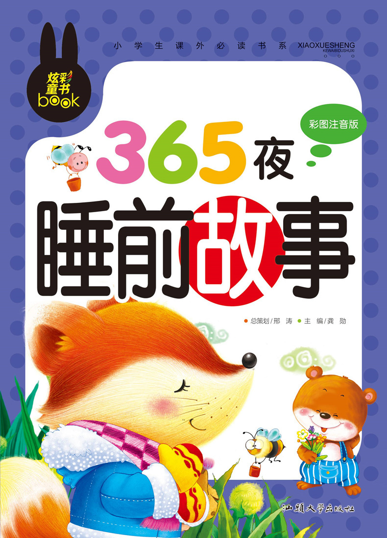 Chinese Mandarin Classic Short Story Book 365 Nights Bedtime Stories For Kids Children Baby Learn Pin Yin Pinyin children s picture book chinese 365 nights short stories books for kids children learn pin yin pinyin hanzi age 6 10