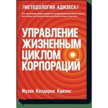 Управление жизненным циклом корпораций (978-5-00146-084-8, 512 стр., 0+)
