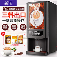 2018 Instant Coffee Machine Commercial Automatic Household Hot Milk Tea Coffee Maker