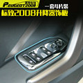 Car-Styling For Peugeot 2008 Window Rises Cover Abs Chrome Glass Switches Frame Car Styling Accessories Stickers 2014 2015 4pcs