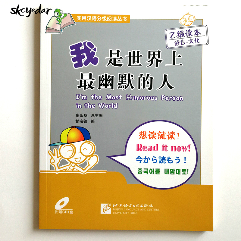 I'm The Most Humorous Person In The World (1CD) HSK Level 3-5 For Chinese Learner Reading Book For Adults 1000 Chinese Words