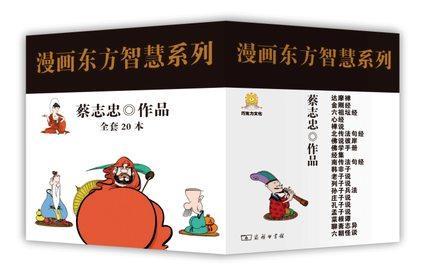 Comic Oriental Wisdom Series (20 Volumes) Written By Cai Zhizhong  Tsai Chih Chung's Cartoon Book Diamond Sutras Xin Jing