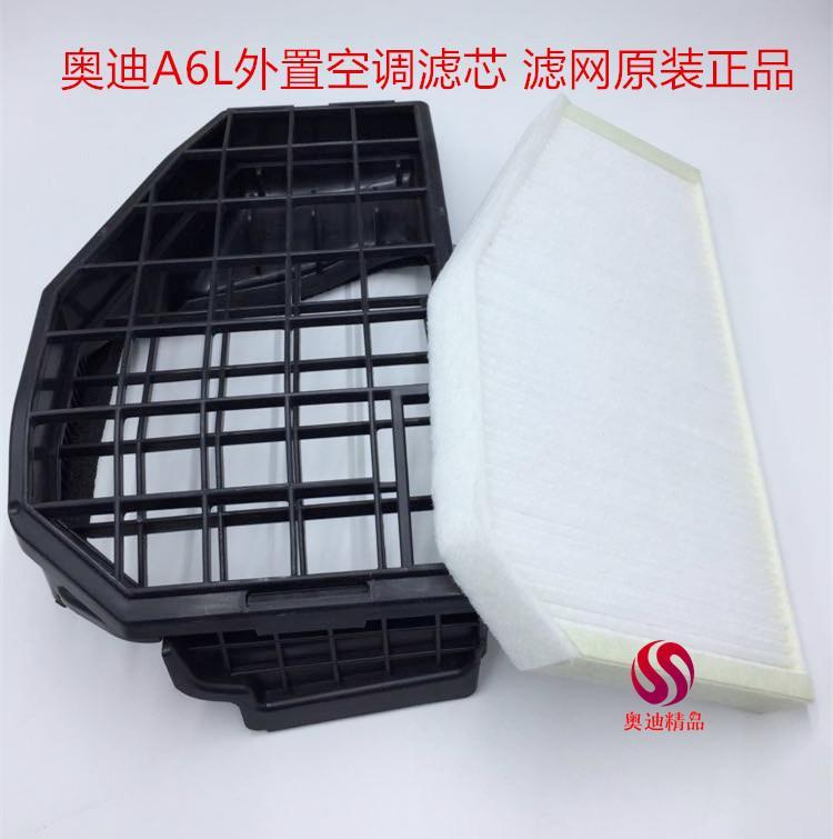air filter cabin air filter For audi A6L / C6 external filter #ST110