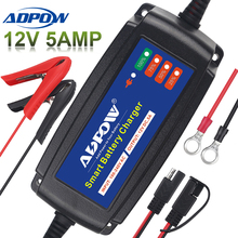 ADPOW 5AMP Automatic Car Battery Charger 12v Intelligent 100-240V Boat Motorcycle Charger For Lead Acid Battery 5 Stage Charging стоимость
