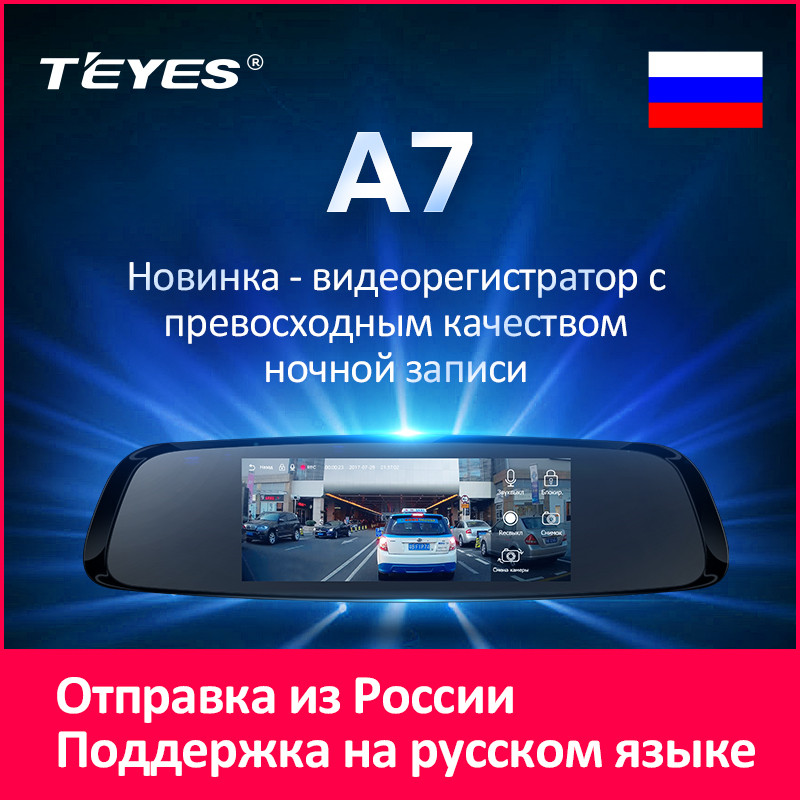 Teyes Car DVR Mirror Dash cam Full HD 1080P Registrator Recorder Rear view mirror Camera Dual lens super night vision 6.86inch