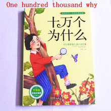 Affect the childs life classics one hundred thousand why upgrade painted phonetic version primary book character learning