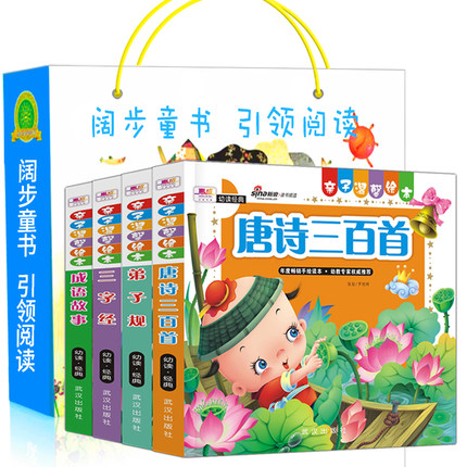 4pcs Early Childhood Education Book For 3-6 Years Old Kids, Chinese Classical Enlightenment Three Hundred Tang Poems Di Zhi Gui