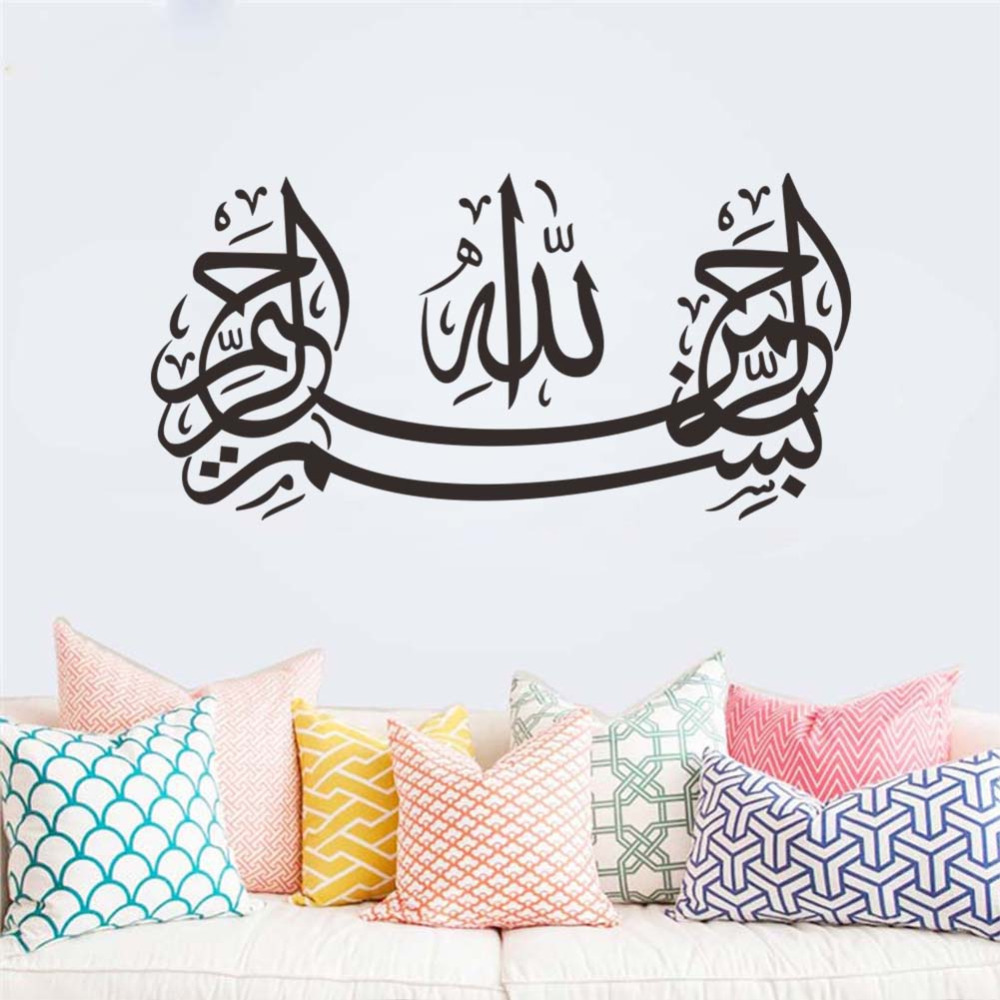 High Quality Islamic Wall Art Muslim Design Home Decor Wall Sticker Decal Art Vinyl Islamic Word