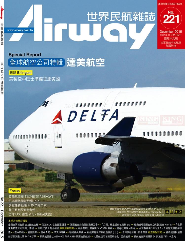 The 221st issue of the Chinese Journal of civil aviation information in Airway commercial jetliners plane model hobby textile volume 1 issue 3 the journal of cloth and culture textile