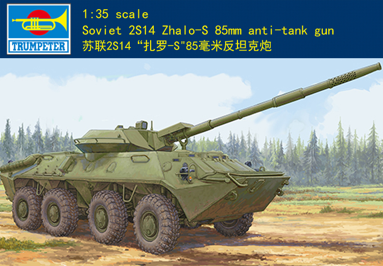 Trumpeter 1/35 Soviet 2S14 Zhalo-S 85mm Anti-Tank Gun #9536 #09536 *New Release цена