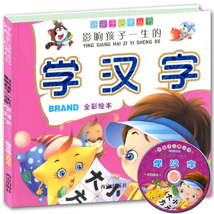 Learning Chinese Character Mandarin Hanzi Pin Yin With Pictures Book Children Educational Books