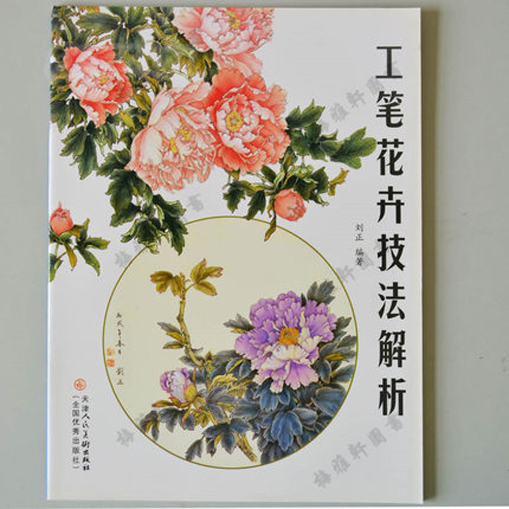 Chinese painting book Lotus Magnolia orchid peony Chrysanthemum by gongbi Flower technique analysis chinese painting book flowers by gongbi ii meticulous brush work art beginner china